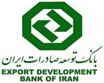 The growing trend of the Export Development Bank of Iran with the lifting of sanctions