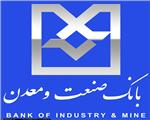 Utilization of 133 industrial projects financed by the Bank of Industry and Mines