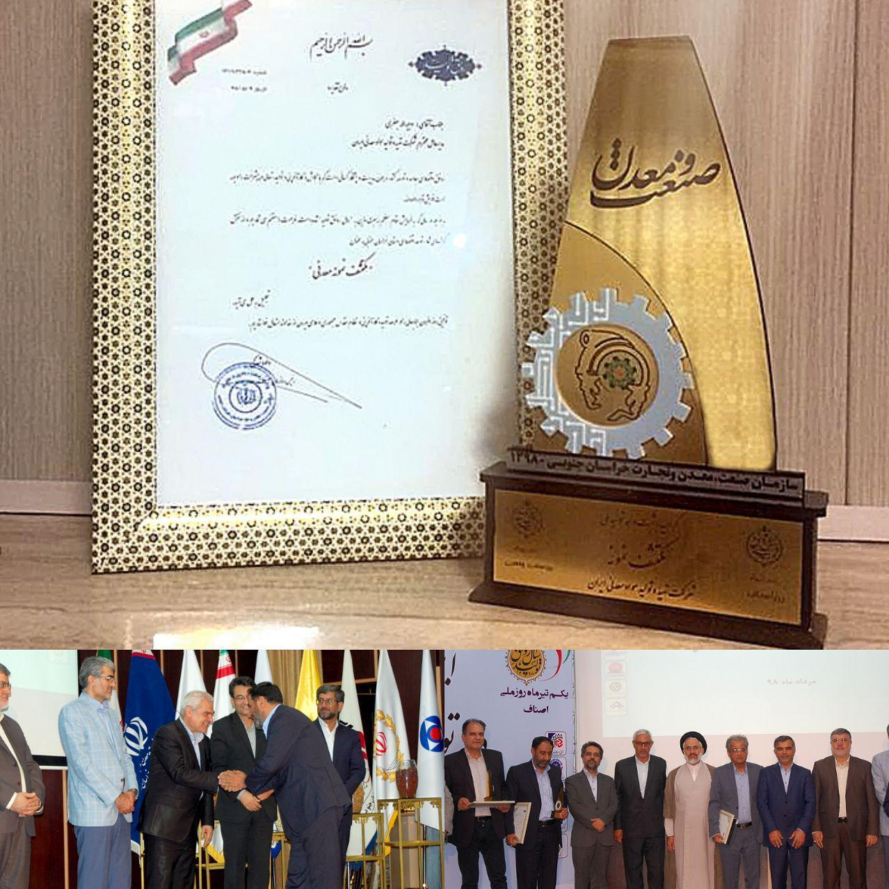 IMPASCO Was Announced as the Best Explorer in South Khorasan